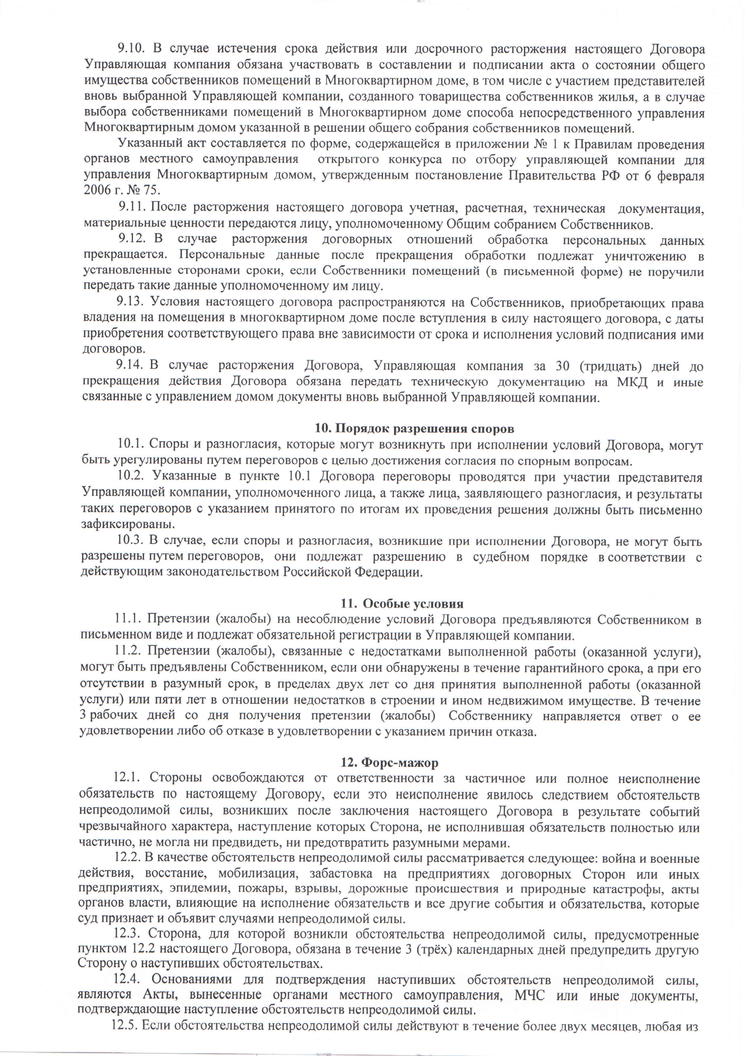 Открытый конкурс по отбору ук рф